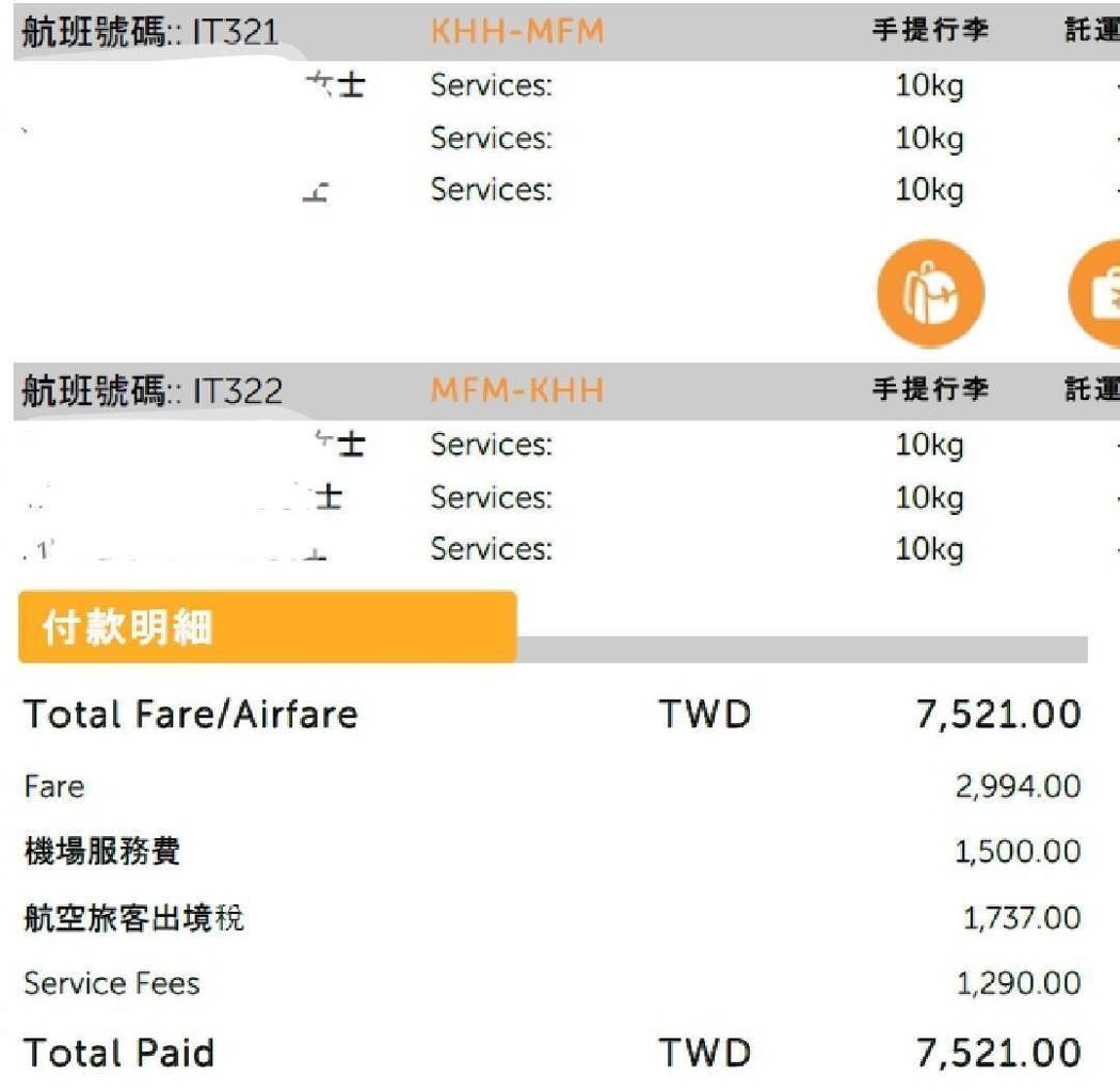 105.12月--高雄飛往澳門的來回機票含稅每人約$2500