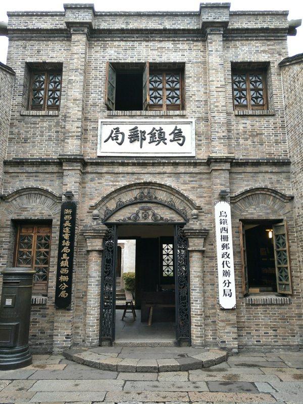 106.05 中國--烏鎮