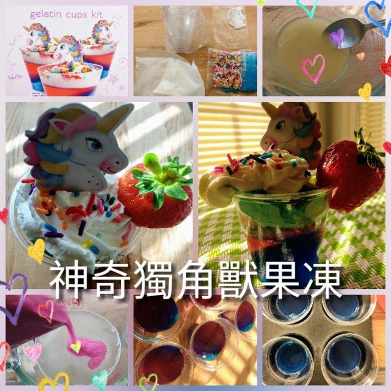圖文:美國番媽【食譜)神奇獨角獸果凍