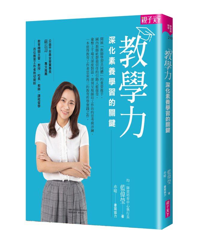 圖、文/親子天下 藍偉瑩《教學力:深化素養學習的關鍵》