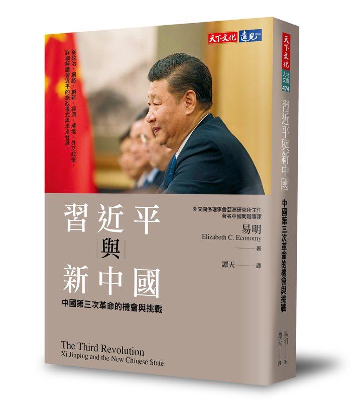 圖、文/天下文化《習近平與新中國:中國第三次革命的機會與挑戰》