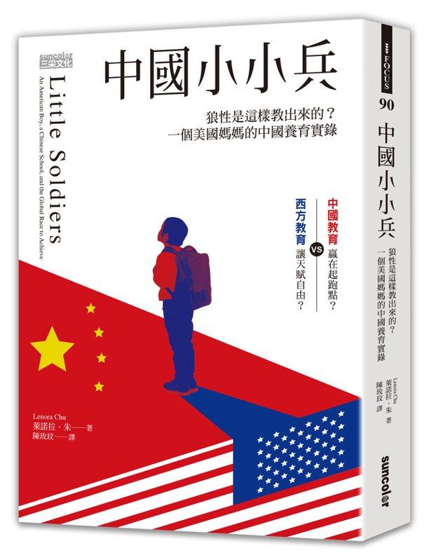圖、文/三采出版《中國小小兵:狼性是這樣教出來的?一個美國媽媽的中國養育實錄》