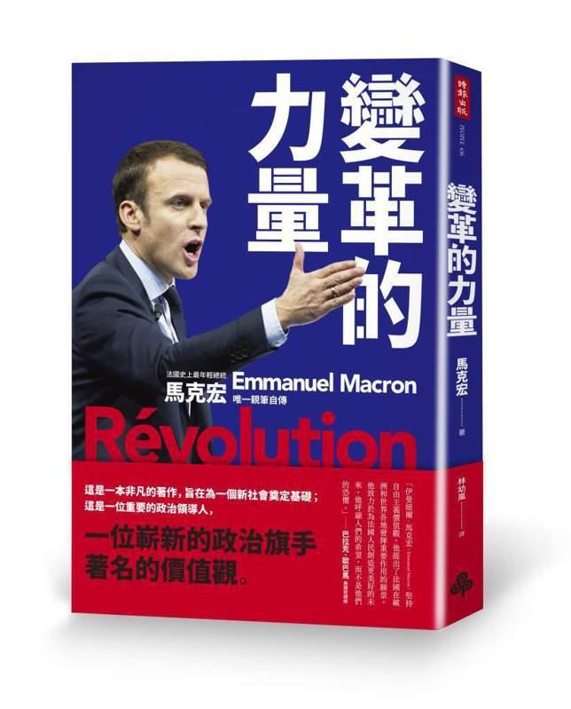 圖、文/時報出版《變革的力量:Revolution 法國史上最年輕總統 馬克宏唯一親筆自傳》