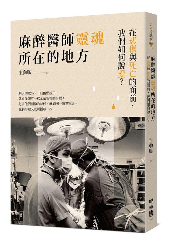 圖、文/聯經出版《麻醉醫師靈魂所在的地方:在悲傷與死亡的面前,我們如何說愛?》