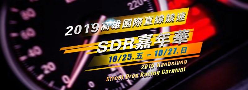 ▲圖片來源:TSDR2019高雄國際直線競速