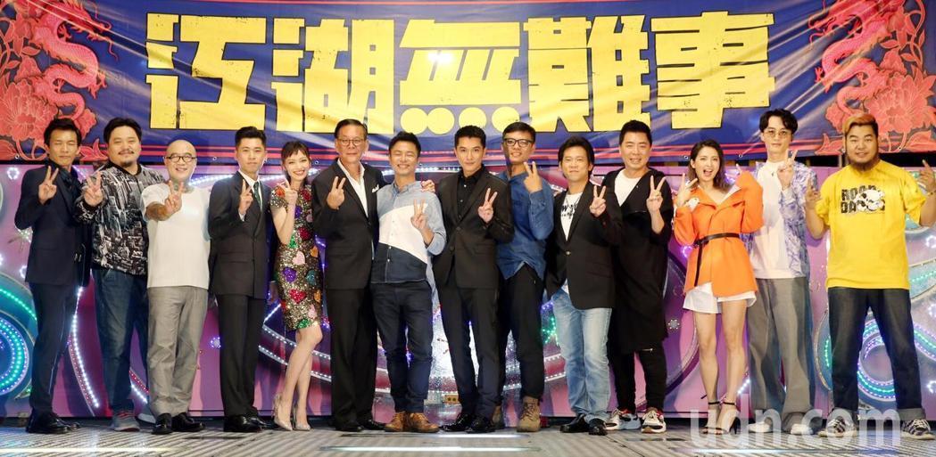 電影「江湖無難事」演員邱澤(右五)、黃迪揚(左六)、龍劭華(右五)、姚以緹(中)