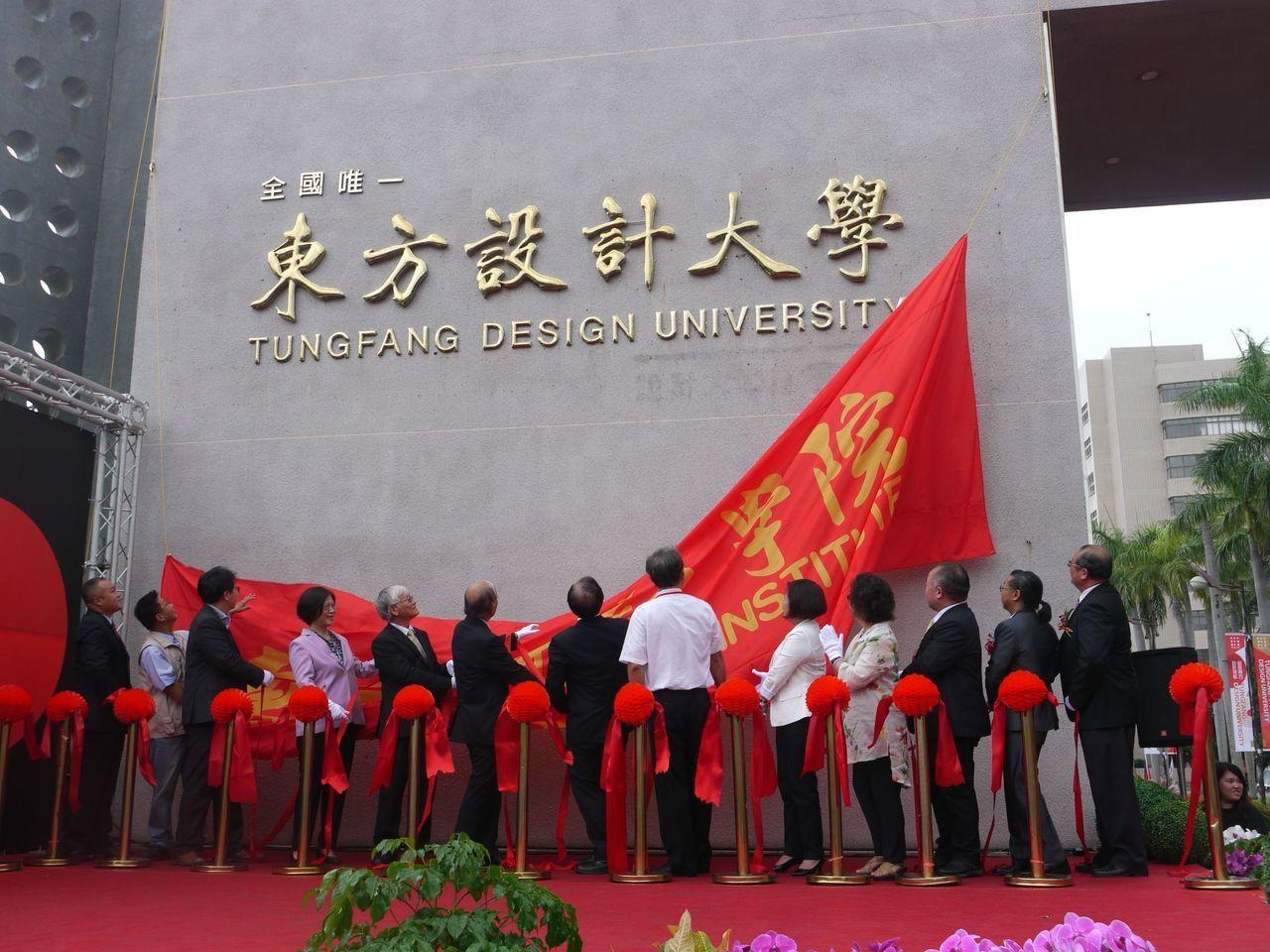 東方設計學院106年8月1日升格為東方設計大學。本報資料照片