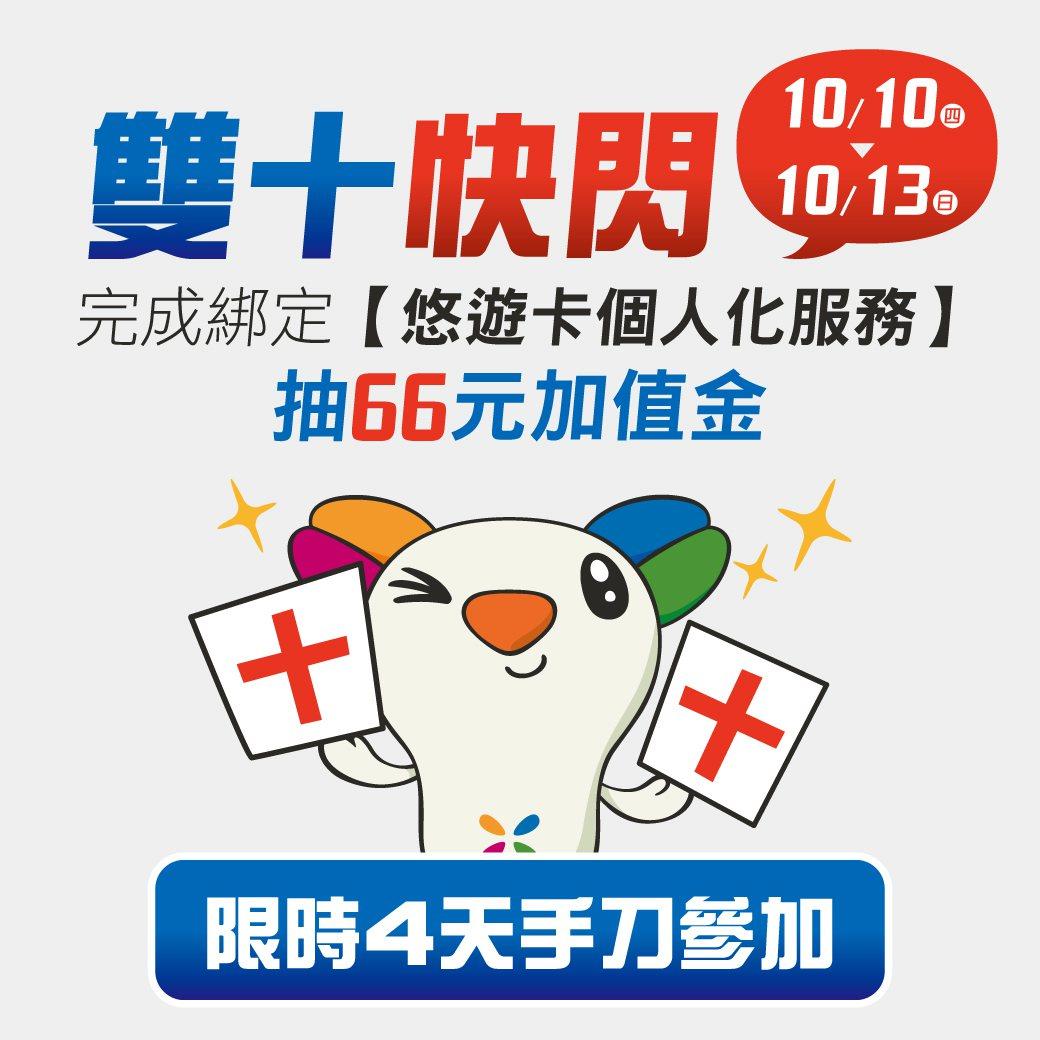 悠遊卡公司鼓勵卡友快點綁定悠遊卡LINE個人化服務,趁10月10日至10月13日...