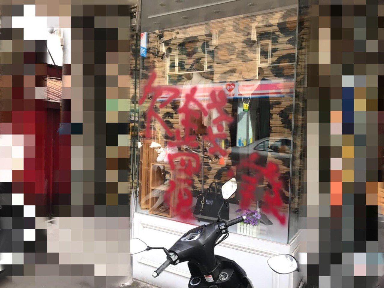 陳男在9月23日因遲未接獲相關承諾付現電話,便到林女家人住家噴漆「欠錢還錢」等字...