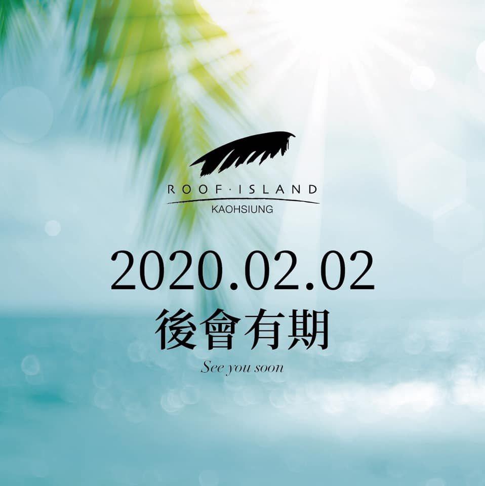 屋頂棕櫚預告將於2020年2月2日停業。圖/擷取自Roof.island 屋頂....