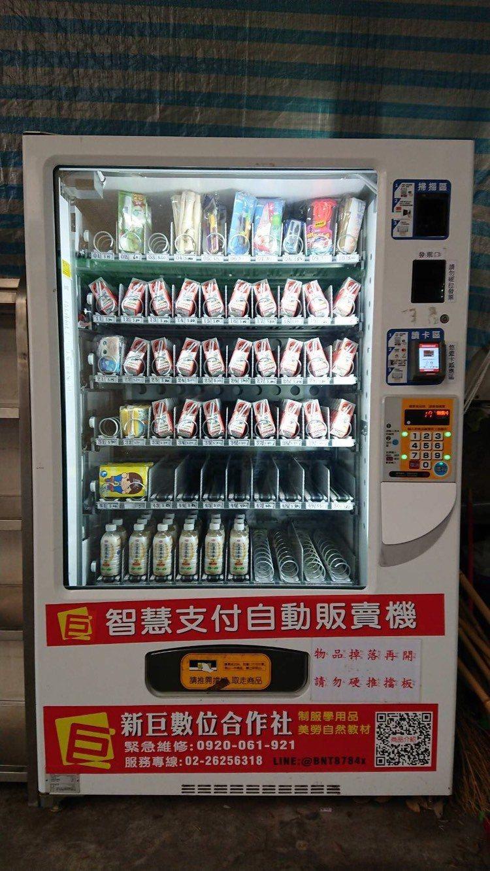 台北市教育局規畫讓智慧販賣機進入校園,引發熱議。圖利廠商之嫌。圖/許淑華研究室提...