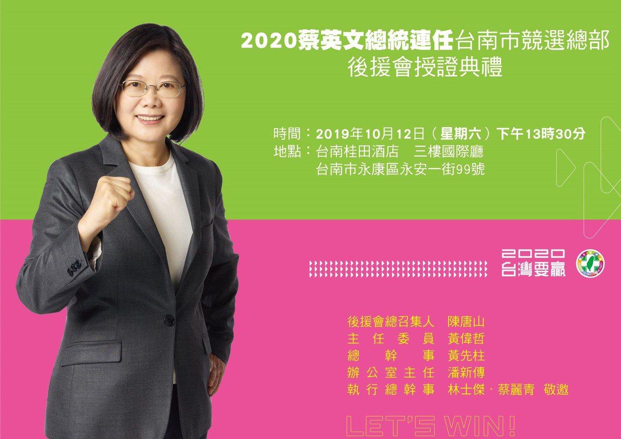總統蔡英文12號南下台南為後援會授證。圖/民進黨台南市黨部提供