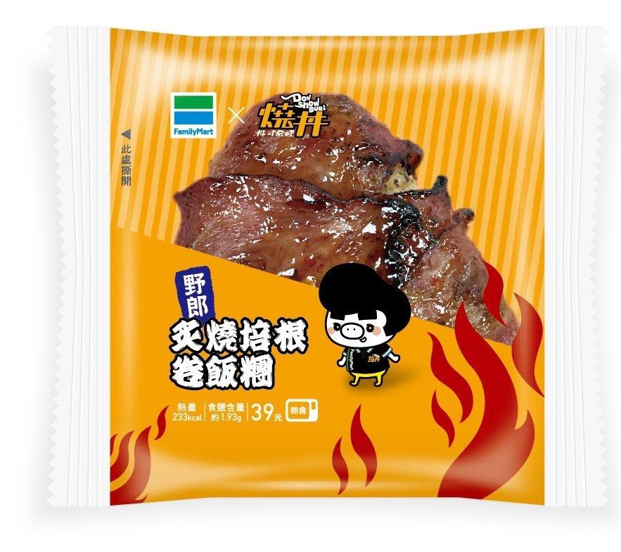 全家便利商店「燒丼」聯名野郎炙燒培根卷飯糰,售價39元。圖/全家便利商店提供