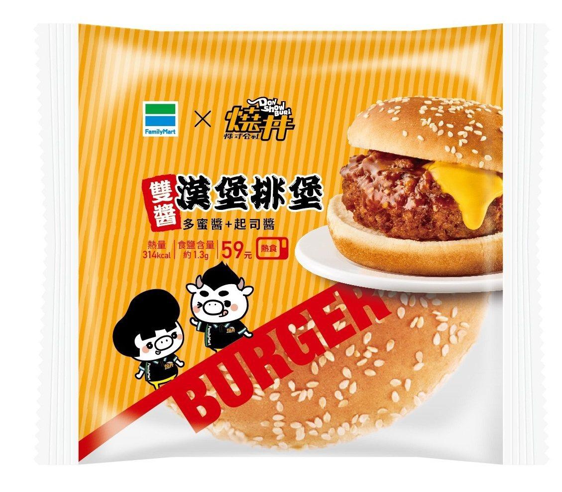 全家便利商店「燒丼」聯名雙醬漢堡排堡,售價59元。圖/全家便利商店提供