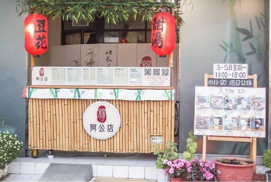 「楊 阿公店」是在地人口袋名單。IG @leuj0217 提供