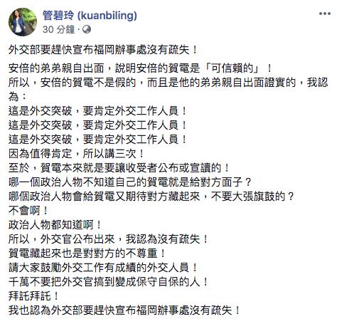 (翻攝管碧玲臉書)