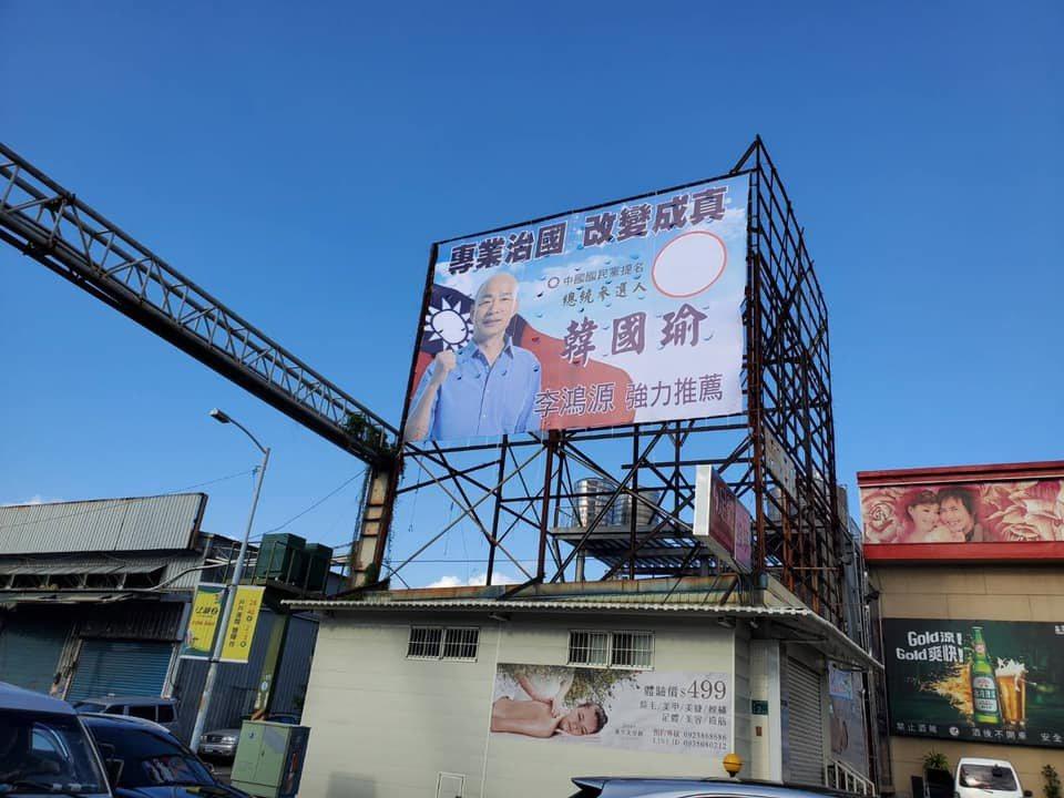 李鴻源在新北設立強力推薦韓國瑜的廣告。取自葉毓蘭臉書