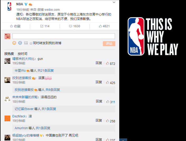 NBA取消賽前記者會不公開回應, 微博官網為球迷之夜遭取消致歉。官網截圖
