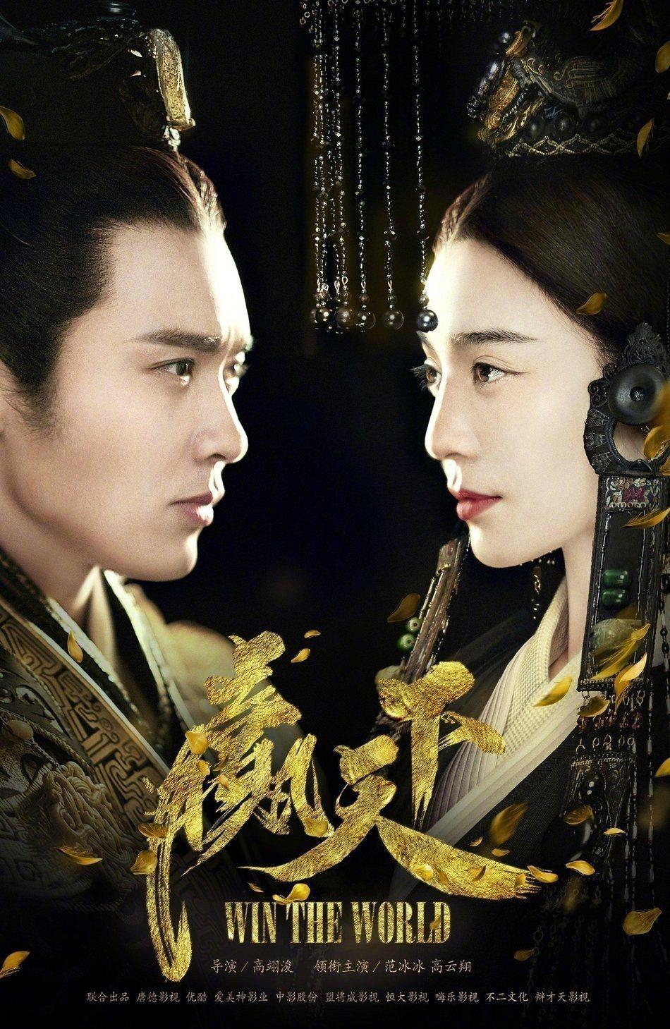 高雲翔和范冰冰主演的「巴清傳」(原名贏天下)向高索賠3億元 圖/摘自臉書