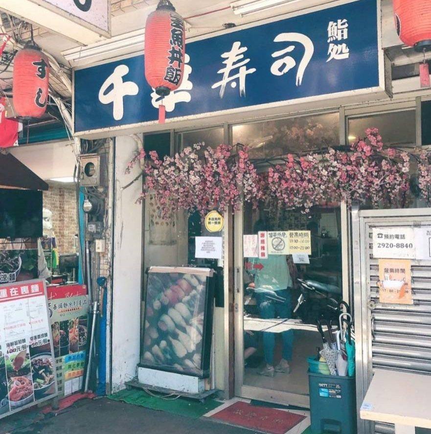 「千幸壽司」外觀低調,是排隊名店。IG @bestfuchiko 提供