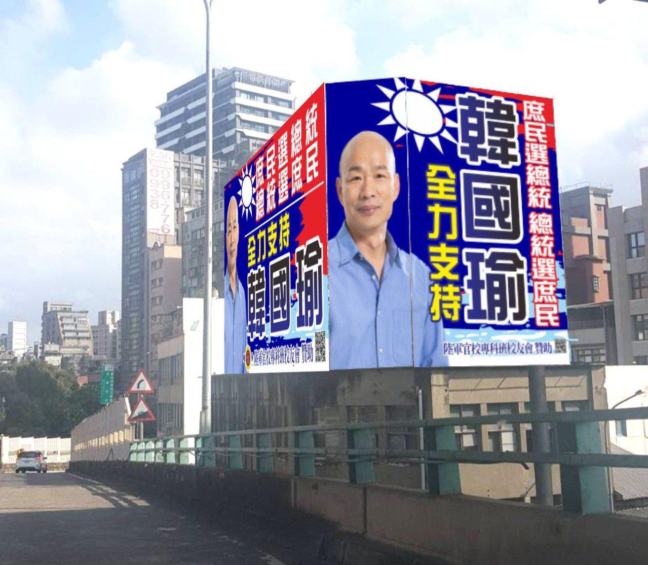 陸官專科班校友會出資替韓國瑜,在台北市環河南路的中興橋頭,張掛大型造勢看板,明天...