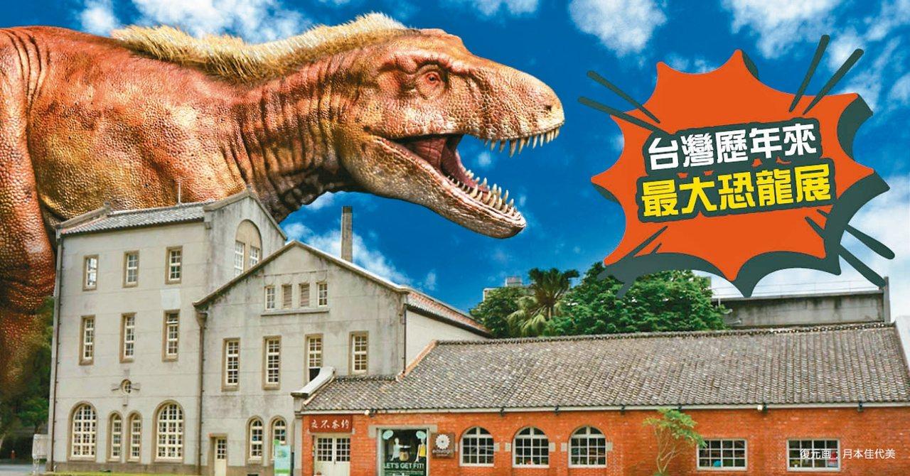 日本福井超大恐龍入侵台北華山示意圖。 圖/聯合數位文創提供