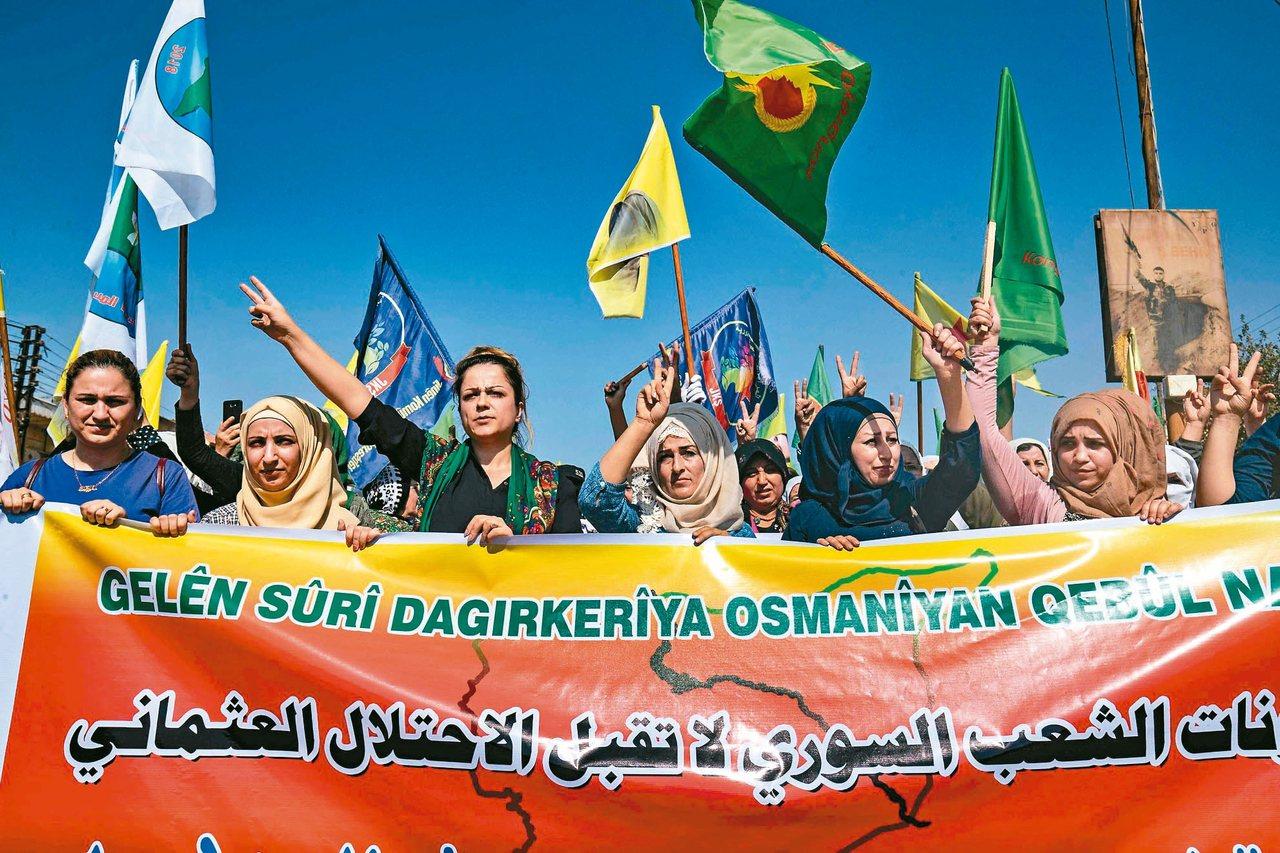 敘利亞的庫德族婦女九日在邊界城鎮抗議土耳其揚言入侵,不久後威脅已變成事實。 (法...