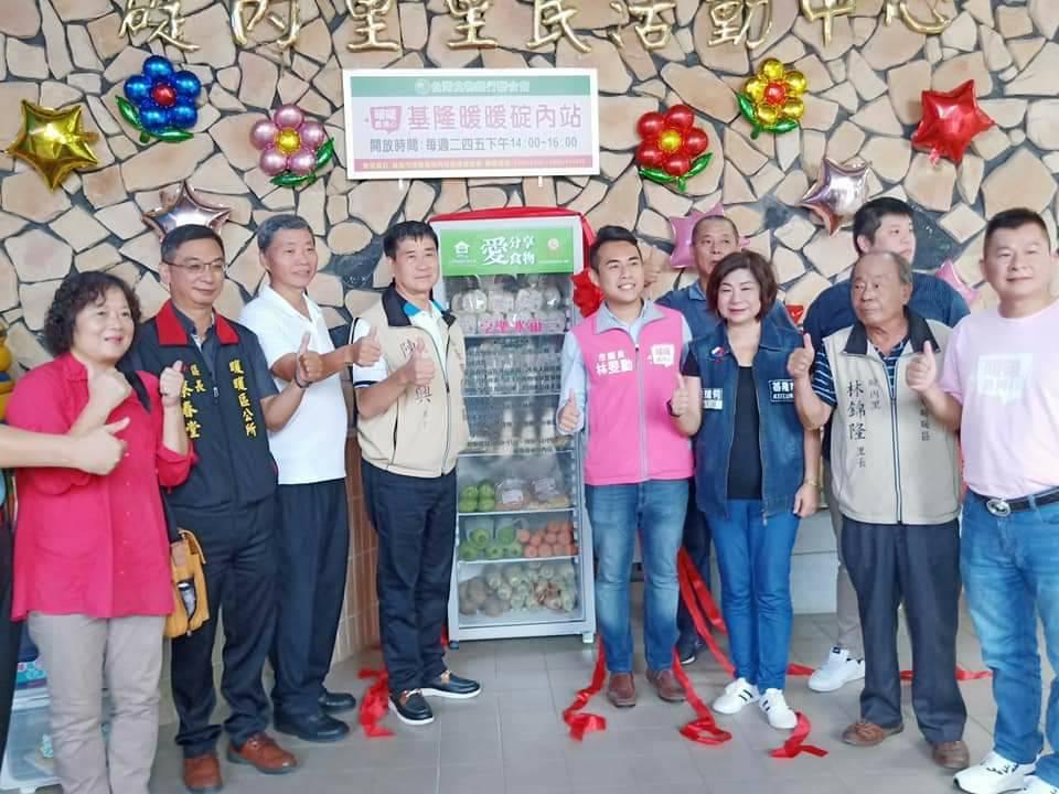 基隆市碇內社區發展協會與台灣食物銀行聯合會合作,在碇內成立第一處「社區冰箱」。圖...