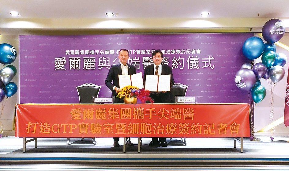 愛爾麗集團董事長常如山(左)與尖端醫董事長蘇文龍簽署合作意向書,建置再生醫學頂尖...