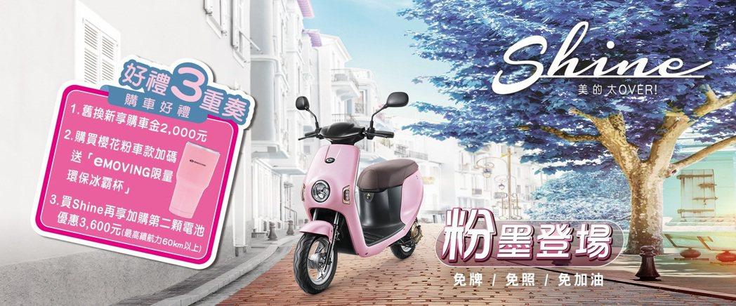 購買Shine櫻花粉車款再加碼送可保溫保冰的eMOVING限量環保冰霸杯。 圖/...