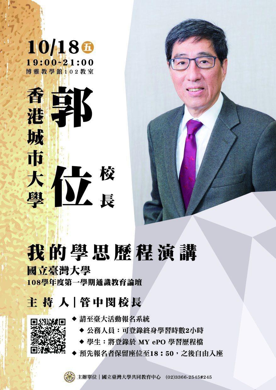香港城市大學校長郭位18日將赴台大演講。圖/截取自台大臉書