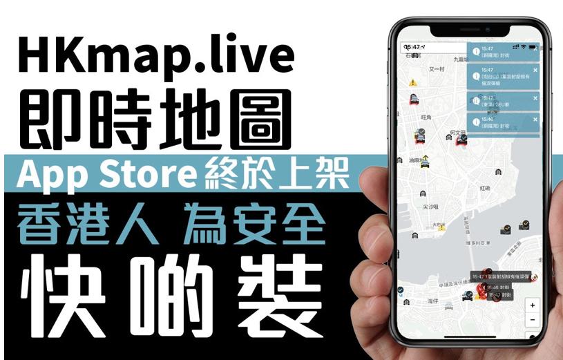 蘋果公司周三再度把「HKmap.live全港抗爭即時地圖」app下架。 (香港 ...