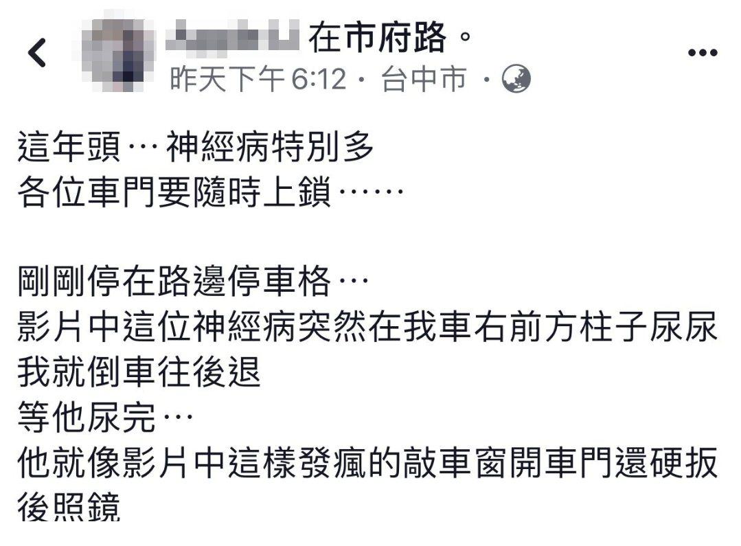 一名女網友今在臉書社群發文,描述昨天傍晚接小孩下課,莫名遭一名陌生男子敲打車窗、...