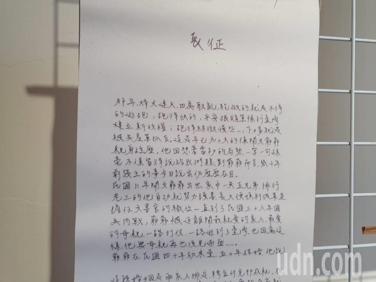 桃園憲光二村今開展 11月將改建「移民博物館」