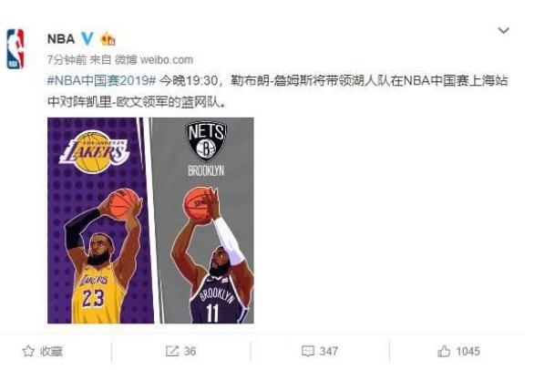 NBA中國賽今晚照常開賽 中國斷播但全美直播