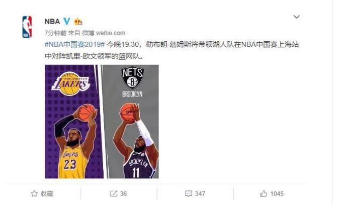 NBA中國下午在官方微博發布最新消息,上海站首戰今晚7點半開賽。官網截圖