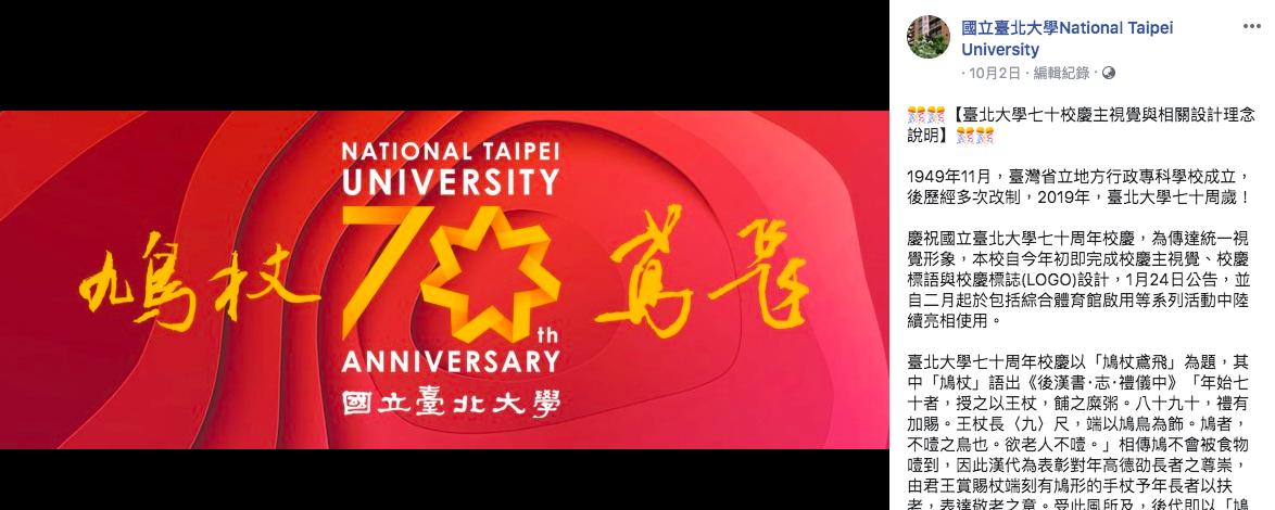 台北大學校慶主視覺設計被網友質疑太敏感。圖/翻攝自台北大學臉書