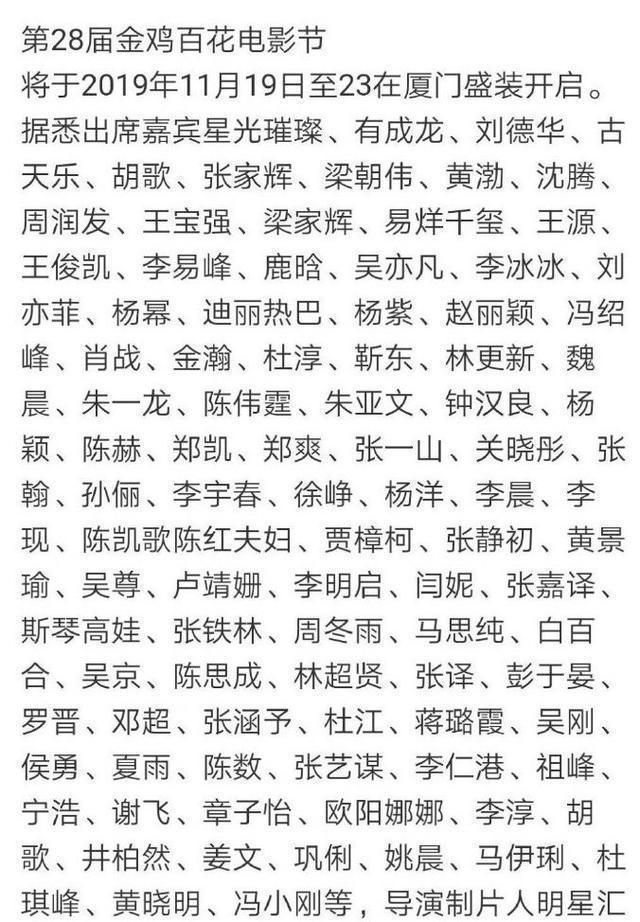 「金雞百花電影席出席名單」流出,但真實性存疑。圖/摘自微博