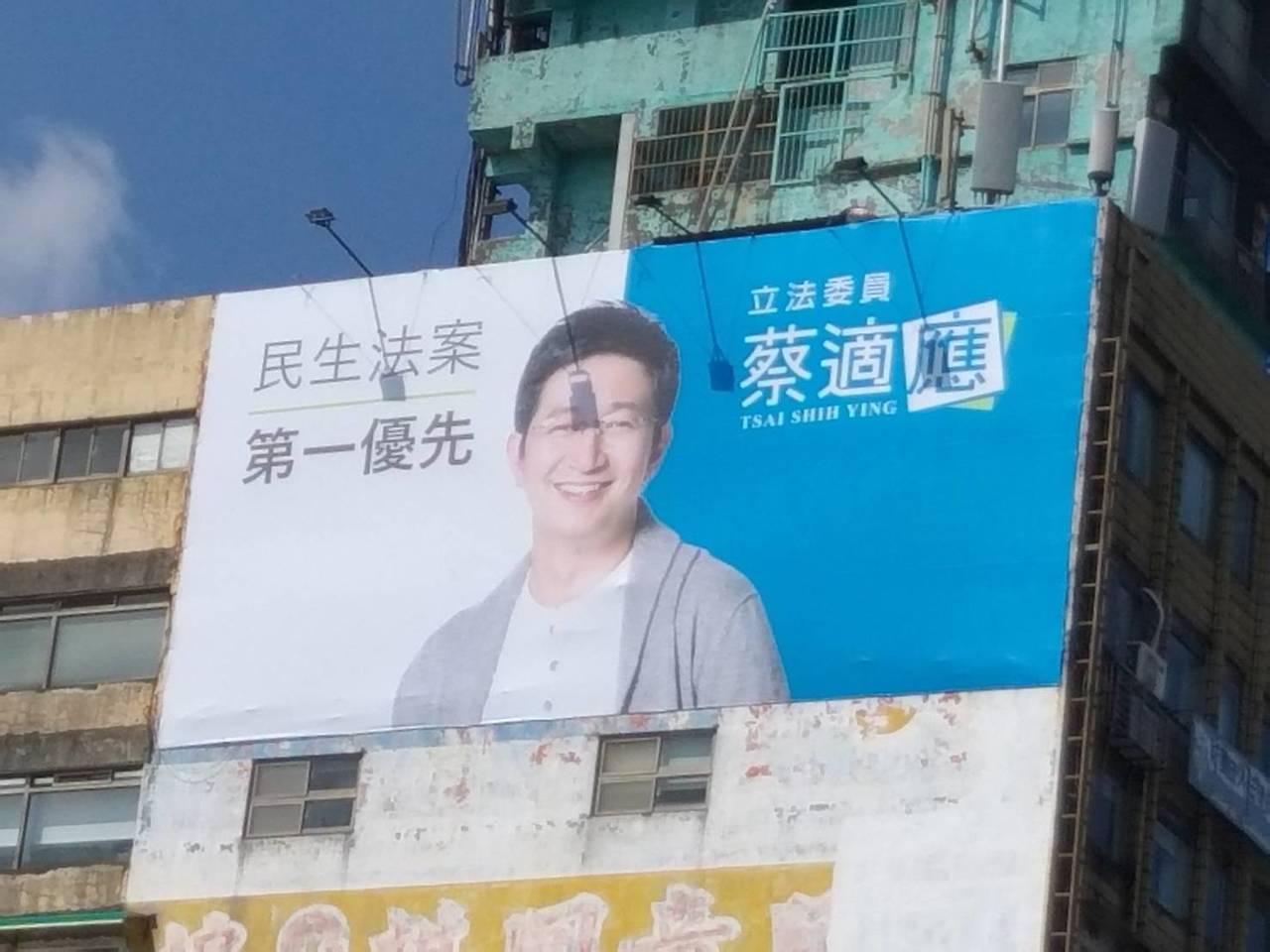 民進黨立委蔡適應的看板選用藍色,台北市議員游淑慧昨批是「不要臉」行為。記者邱瑞杰...
