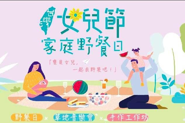 台灣女兒節 今野餐聽音樂