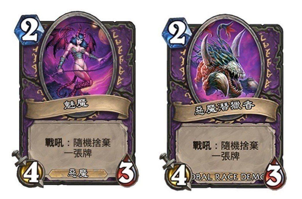爐石「魅魔」是最被關注的一張卡,甚至直接被改成不同的手下。