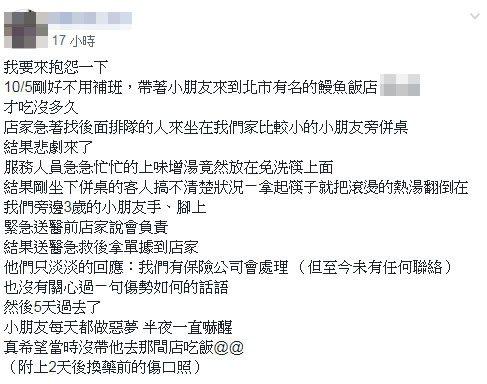 李姓網友的3歲兒子被餐廳熱湯打翻燙傷。圖擷自臉書社團「爆怨公社」