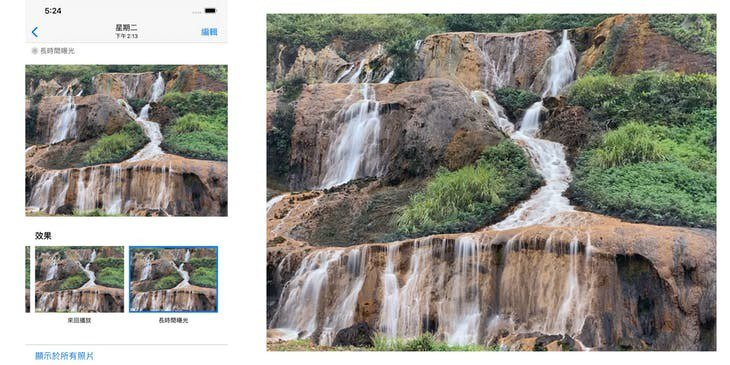 拍攝水流可善加利用照片 App 中的效果,像是循環播放、長時間曝光能創造多變效果...