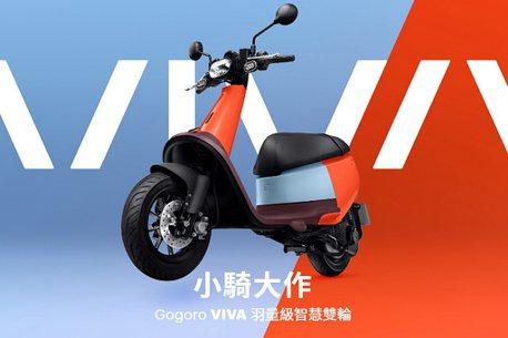 Gogoro VIVA出乎意料熱賣!上市兩週銷售超過2,000台