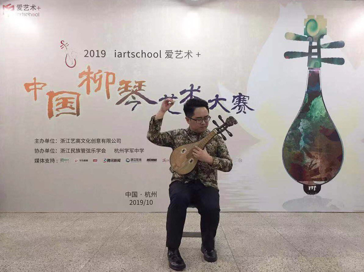中國柳琴藝術大賽 台灣演奏家陳昭瑋獲特別金獎