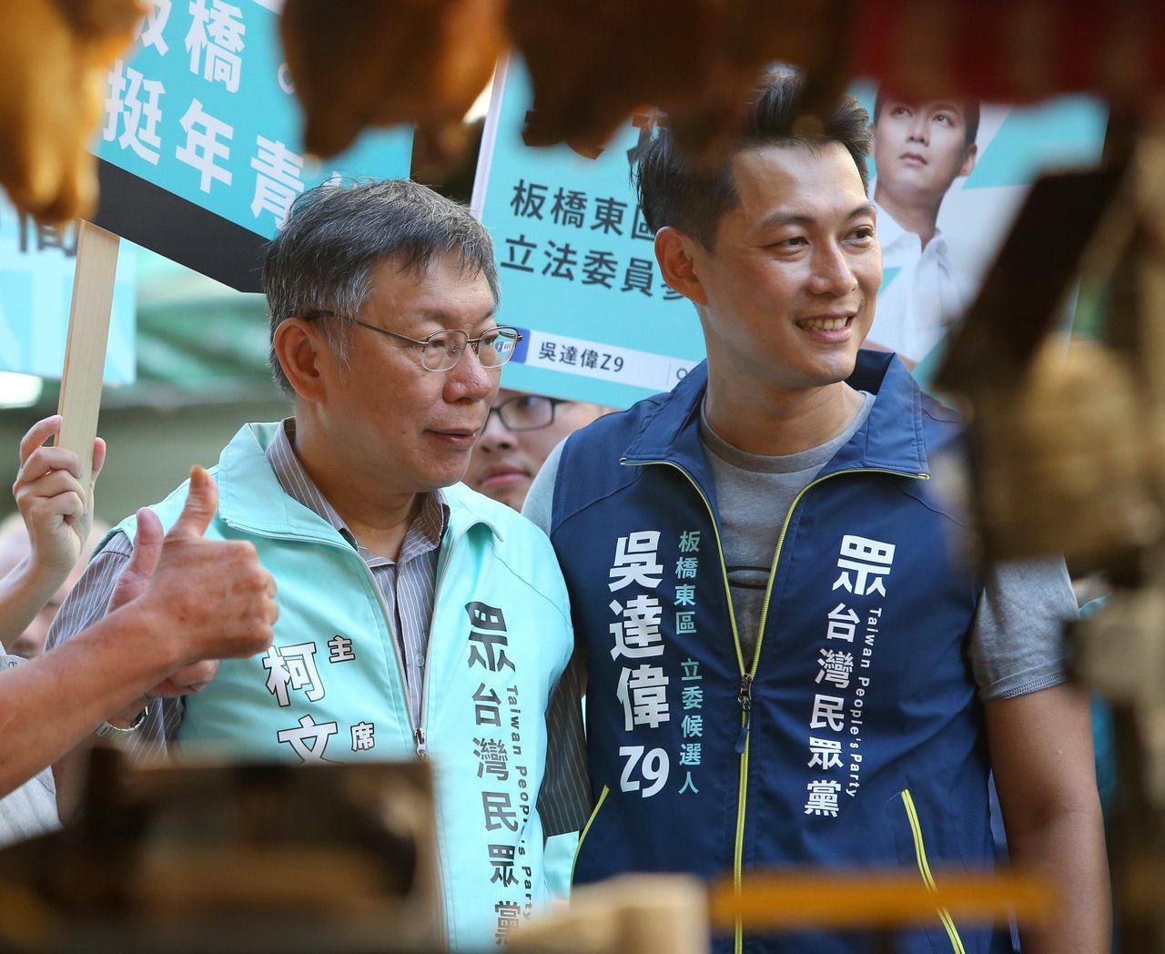 台北市長柯文哲(左)上午陪同台灣民眾黨立委參選人吳達偉(右)在板橋掃街,受到支持...