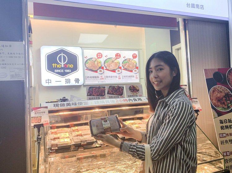 全家便利商店台鐵南店、板橋車站與台灣4大排骨名店之一的「中一排骨」合作,每日限量...