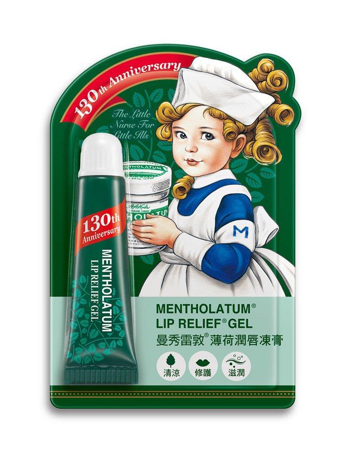 曼秀雷敦130周年薄荷潤唇凍膏,售價140元。圖/曼秀雷敦提供