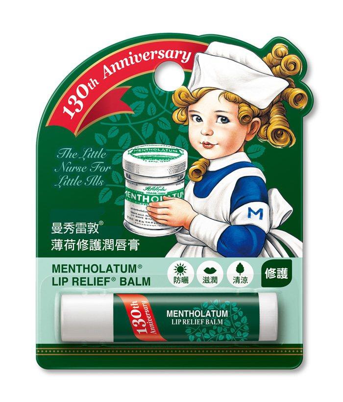 曼秀雷敦130周年薄荷潤唇膏,售價120元。圖/曼秀雷敦提供
