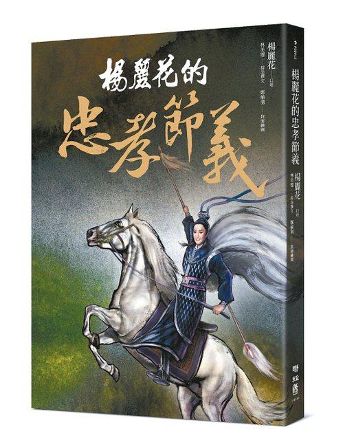 《楊麗花的忠孝節義》一書,細述楊麗花精彩的人生故事。 圖/聯經出版社提供